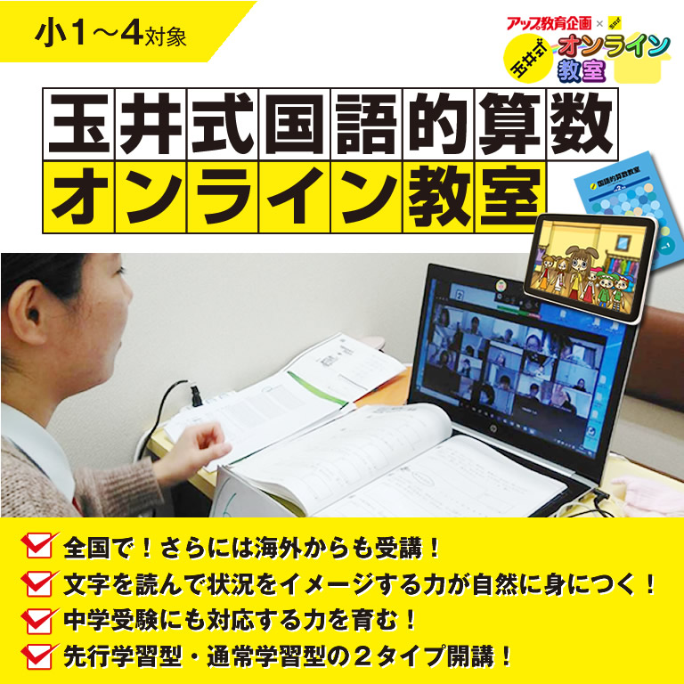 玉井式国語的算数オンライン教室 くわしくはこちら