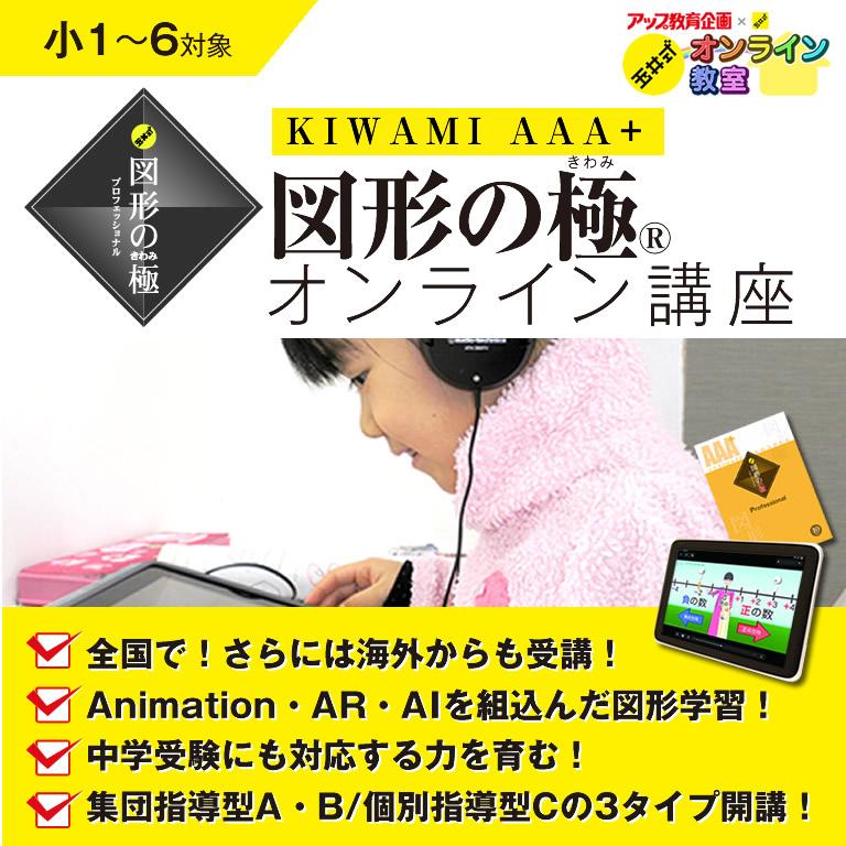 KIWAMI AAA+図形の極 オンライン講座くわしくはこちら